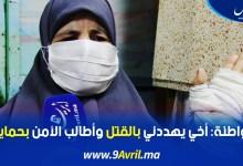 Photo of مواطنة: أخي يهددني بالقتل وأطالب الأمن بحمايتي