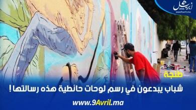 Photo of طنجة..شباب يبدعون في رسم لوحات حائطية هذه رسالتها!