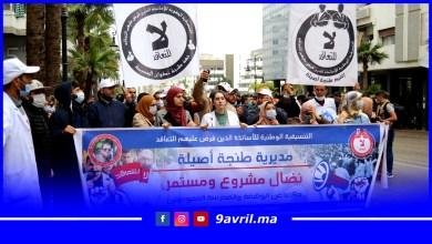 Photo of طنجة.. مسيرة للأساتذة المتعاقدين تجوب شوارع المدينة