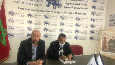 Photo of حزب الأصالة والمعاصرة يحل فروعه المحلية بطنجة