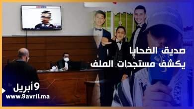 Photo of صديق ضحايا حادثة الرهراه يكشف مستجدات الملف بعد عرضه أمام وكيل الملك
