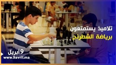 Photo of طنجة: تلاميذ يستمتعون بمنافسات دوري شطرنج قبل العودة لمدارسهم