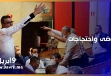 Photo of فوضى واحتجاجات وانسحابات خلال انتخاب نواب عمدة طنجة
