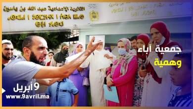 Photo of آباء غاضبون ودعوات للتحقيق في خروقات جمعية وهمية بمؤسسة تعليمية بطنجة
