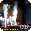 活動特效CO2租借