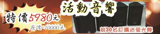 【促銷優惠】活動音響 原價10000元「特價5980元」再送螢光棒