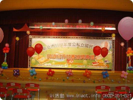 2011年6月11日 新北市國民小學閱讀寫作頒獎典禮