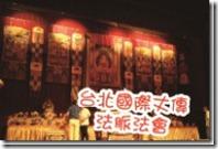 台北國際丈傳法脈法會