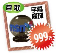 自取字幕魔球
