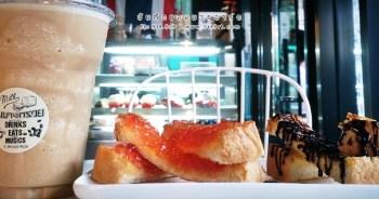 นมบางกรวย .. เพลง นม กาแฟ ขนมปัง ฮิปเตอร์ 2