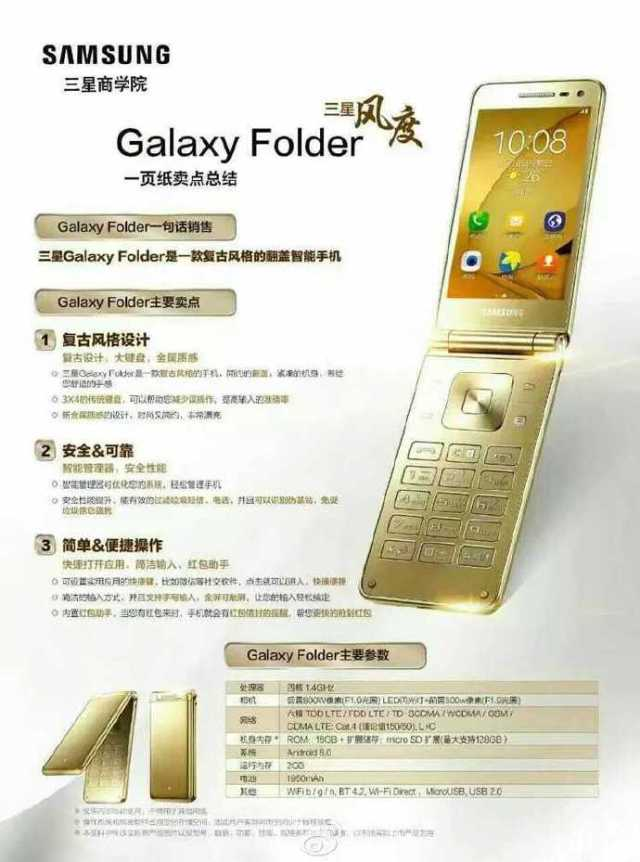 Samsung-galaxy-folder-2-details