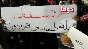 مظاهرة في دوما احتجاجاً على مجلة طلعنا عالحرية (6)
