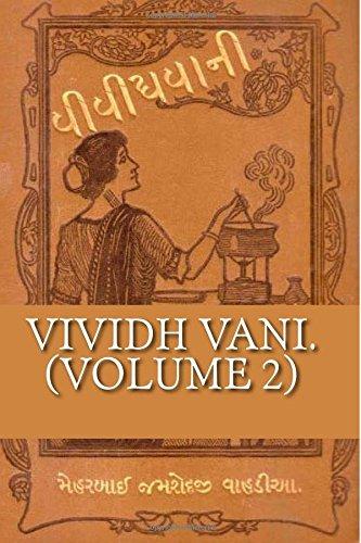 Cookbook: Vividh Vani (Gujarati) - https://www.amazon.com/dp/1724202332