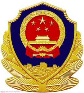 China Ministry of Public Security Badge Logo