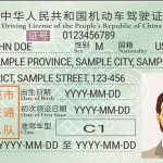 Example-China-Drivers-License