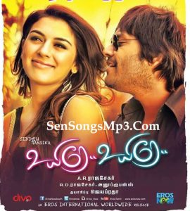 UyirUyire Mp3 Songs Download