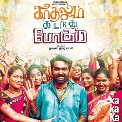 Kadhalum Kadanthu Pogum mp3 songs download sensongsmp3 starmusiq