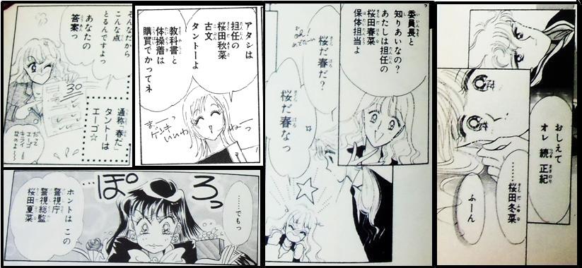 The Four Sakurada Girls
