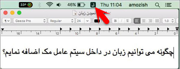 How to Add Language on Mac OS