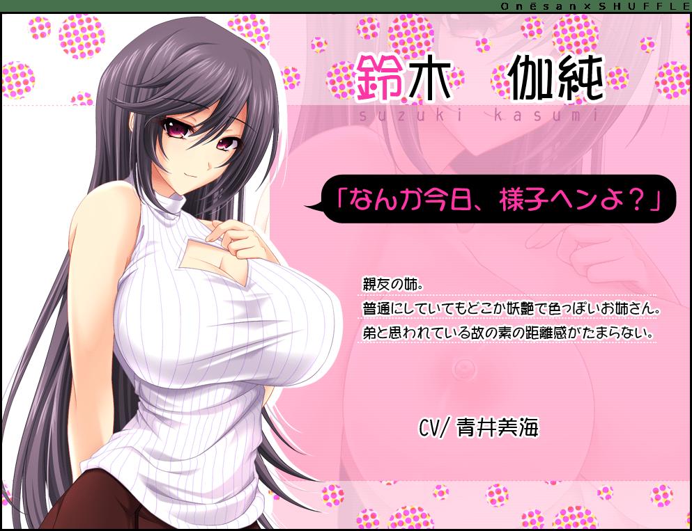 お姉さん×SHUFFLE!〜ともだちのお姉ちゃんのエッチな体。〜 キャラクター紹介 (2)