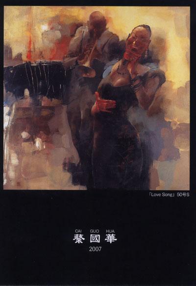 蔡國華2007