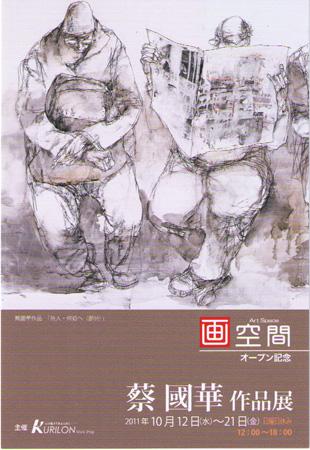 蔡國華作品展 画空間オープニング展第二弾