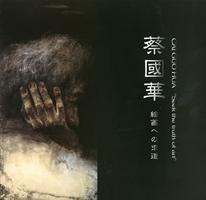 絵画への求道(東御市梅野記念絵画館個展2006)
