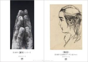 蔡國華作品展 祈り・原点Part.2 折パンフレット