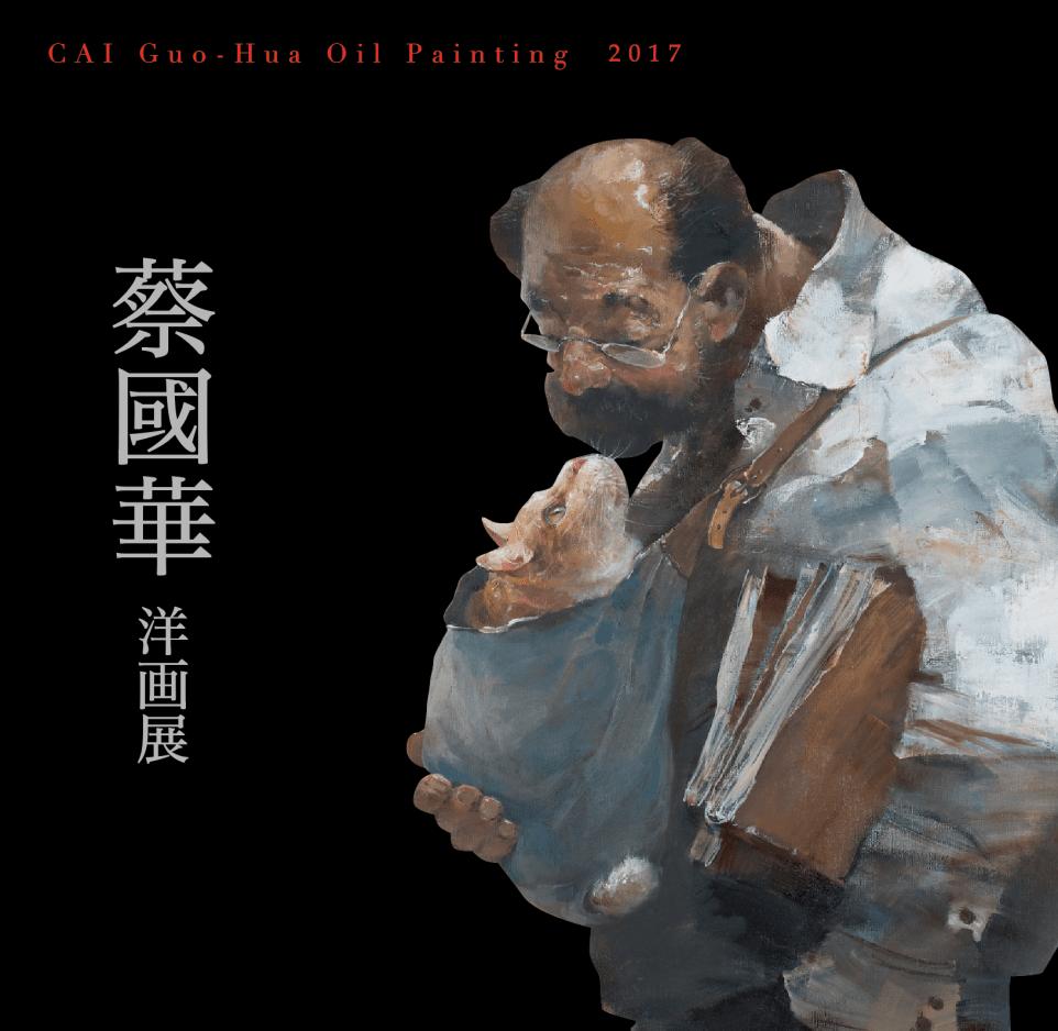 2017 三越本店「蔡國華洋画展」