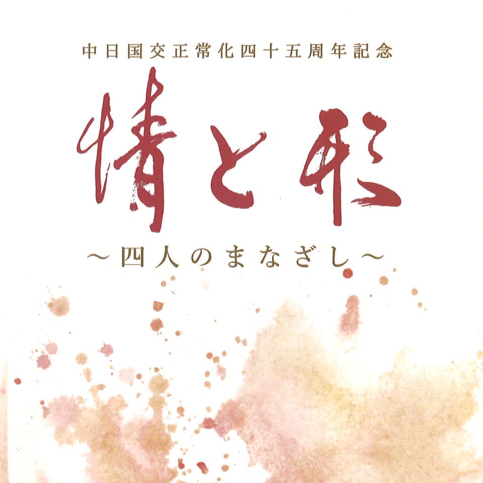中日国交正常化45年記念 情と形〜四人のまなざし〜美術展