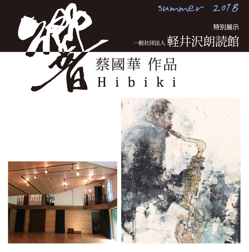 蔡國華展「Hibiki」