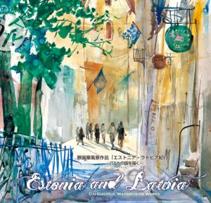 蔡國華風景作品 「エストニア・ラトビア紀行」 ーバルトの国を描くー
