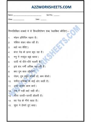 A2zworksheets Worksheet Of Hindi Grammar