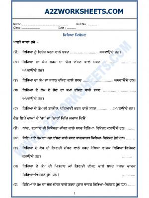 A2zworksheets Worksheet Of Punjabi Grammar