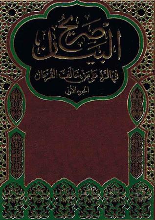 صريح البيان في الرد على من خالف القرآن - الجزء الأول