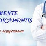 Лечи умом а не лекарствами