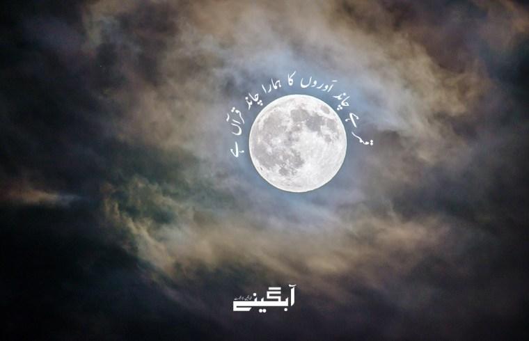 قمر چاند