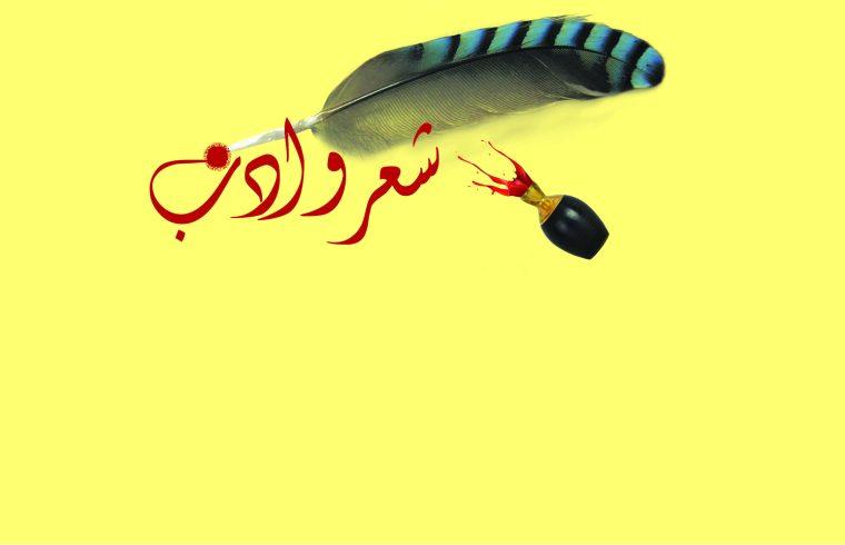 taruf shura