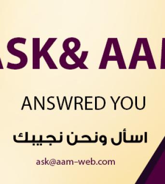 خدمة إسأل مجلة المحاسب العربي