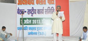 aadarshwaadi congress party meeting 7 april 2013 (31)