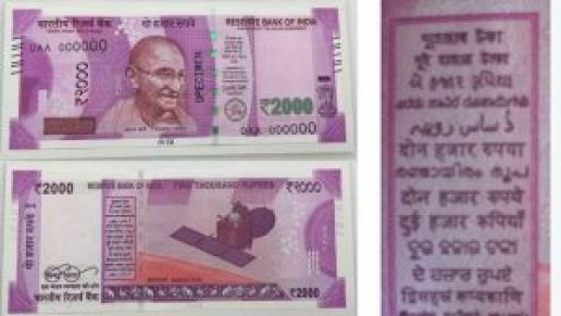 now only 2000 rs can be exchnaged