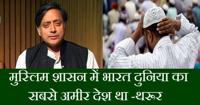 india was the richest country in muslims reign shashi tharoor शशि थरूर