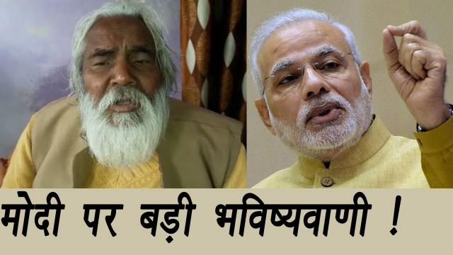 haridayal mishra future prediction modi नरेंद्र मोदी