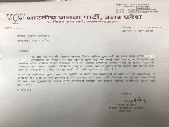 SP गोयल की शिकायत करने वाले अभिषेक गुप्ता के खिलाफ FIR