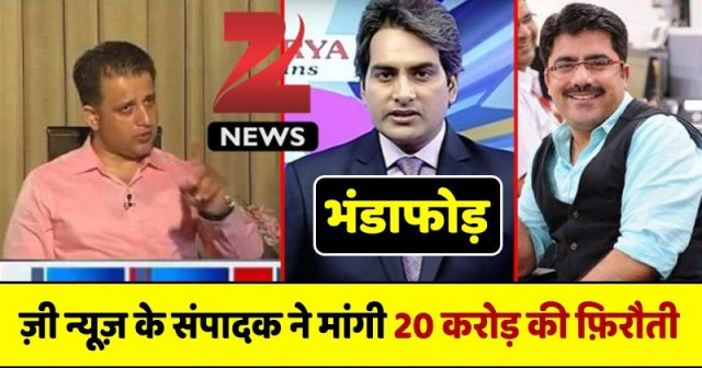 zee news जी न्यूज़ greedy anchor dinesh sharma