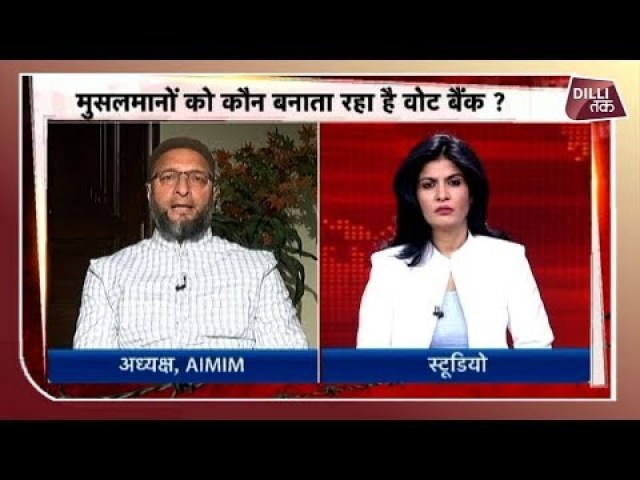 bitter conversation between asaduddin owaisi and anjana om kashyap अंजना ओम कश्यप