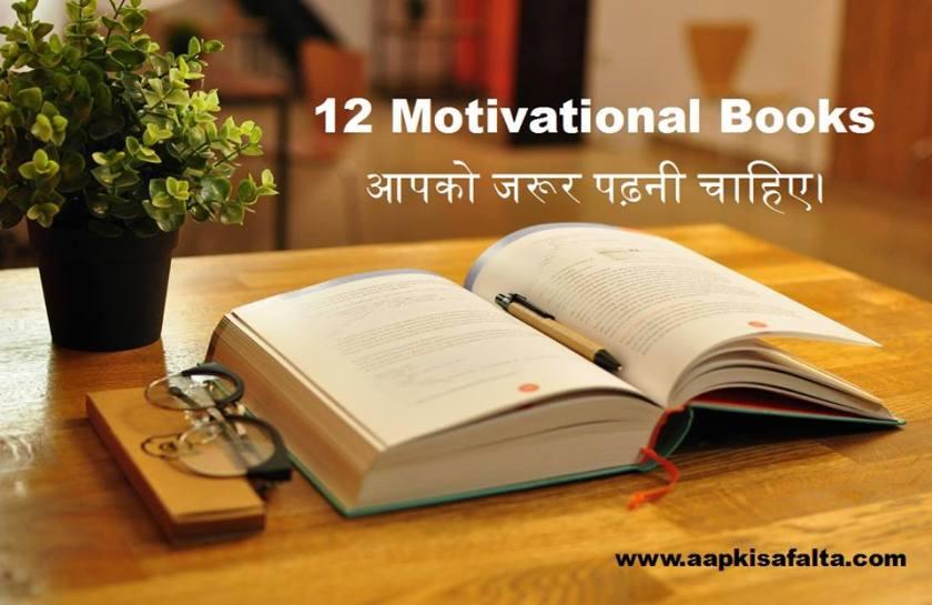 self help hindi books