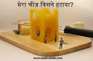 who moved my cheese hindi