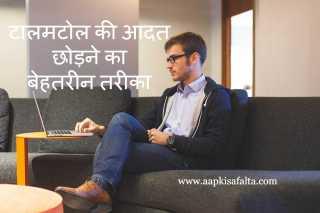 how to overcome procrastination hindi