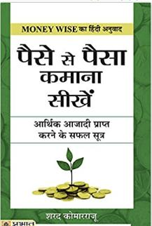 paise se paisa kamana sikhen hindi personal finance books